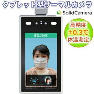 タブレット型サーマルカメラ TMT-01S 高精度±0.3℃体温測定 AI顔認識 マスク認識 音声ア...