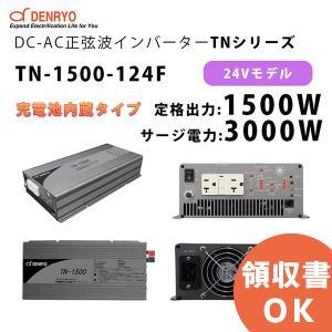 TN-1500-124F 電菱 充電器内蔵正弦波パワーインバータ TNシリーズ 24V 定格出力1500W サージ電力3000W DC-AC|denchiya