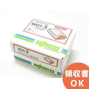WGT-5 WAGO(ワゴ)差し込みコネクター 50個セット denchiya