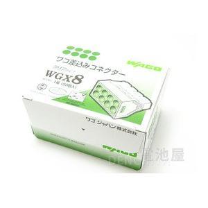 WGX8(WGX-8) WAGO(ワゴ)差し込みコネクター 50個セット denchiya