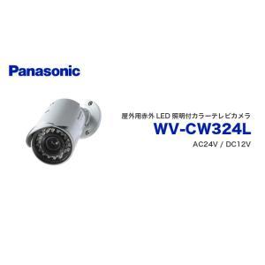 WV-CW324L  屋外用赤外LED照明付カラーテレビカメラ Panasonic|denchiya