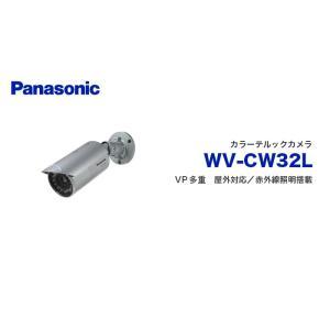 WV-CW32L  カラーテルックカメラ VP多重 屋外対応/赤外線照明搭載 Panasonic|denchiya