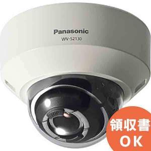 WV-S2130 パナソニック アイプロ スマートコーディング技術で最大50%データ量削減!フルハイビジョン 屋内ドームネットワークカメラ|denchiya