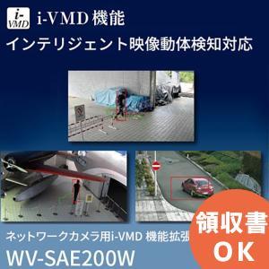 WV-SAE200W パナソニック アイプロ ネットワークカメラ用インテリジェント映像動体検知(i-VMD)機能拡張ソフトウェア|denchiya