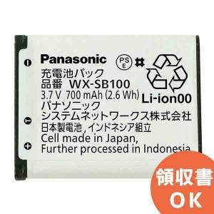 WX-SB100 パナソニック 音響設備 ワイヤレスマイクロホン WX-ST100/WX-ST300用充電池パック|denchiya