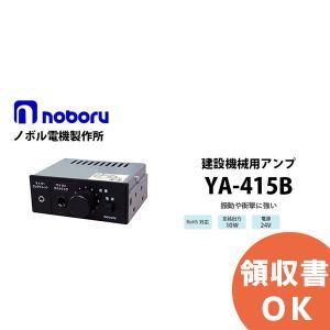 YA-415B noboru(ノボル電機製作所)建設機械用アンプ|denchiya
