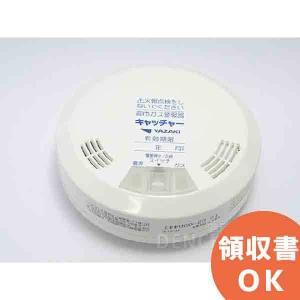 YF-517C 矢崎 ガス漏れ警報器 ヘッド キャッチャー(システムブザー型) 都市ガス用 ベース別売 すぐ届|denchiya