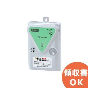 YZ-165B 矢崎 業務用換気警報器 ガス機器取寄品・返品不可|denchiya