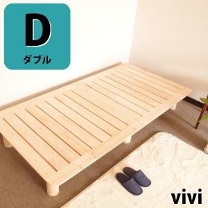 送料無料 すのこベッド ベッドフレーム ダブル Vivi ビビ 家具 ベッドルーム ひのき 桧 日本製 国産の写真