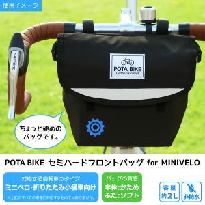POTA BIKE(ポタバイク) セミハードフロントバッグ for ミニベロ ブラック生地/黒マーク|denden|05