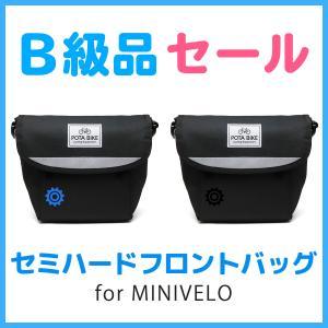 【B級品セール】POTA BIKE セミハードフロントバッグ for ミニベロ|denden