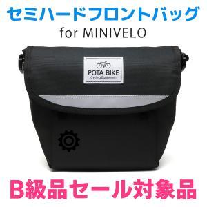 【B級品セール】POTA BIKE セミハードフロントバッグ for ミニベロ|denden|05