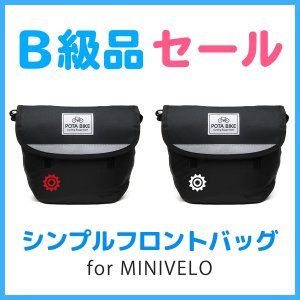 【B級品セール】POTA BIKE シンプルフロントバッグ for ミニベロ|denden