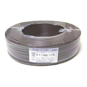 カワイ電線 カラーVVFケーブル 600Vビニル絶縁ビニルシースケーブル 1.6mm 2心 100m巻 こげ茶 VVF1.6×2C×100mコゲチャ