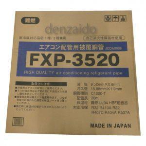 生産完了品 奥村金属 エコン用被膜銅管 ペコイル 3分5分 20m FXP-3520|dendenichiba