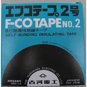 古河電工 自己融着性絶縁テープ F-COTAPE NO.2 dendenichiba
