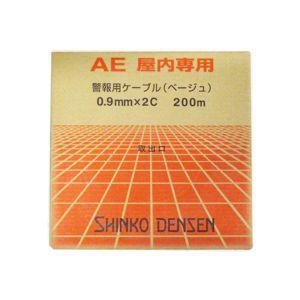 伸興電線 AE 警報用ポリエチレン絶縁ケーブル 0.9mm*2C*200m AE0.9*2C*200|dendenichiba
