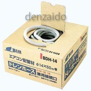 バクマ工業 エアコン用ドレンホース 内径φ14×50m BDH-14|dendenichiba