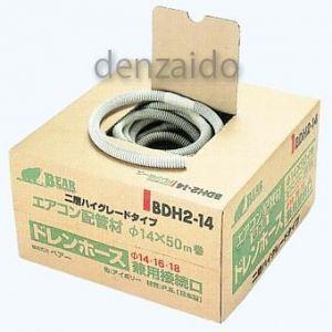 バクマ工業 エアコン用ドレンホース(二層型) 内径φ14×50m BDH2-14|dendenichiba