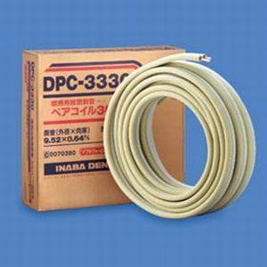 法人限定 因幡電工 暖房用被覆銅管 ペタイプ 銅管外径9.52×肉厚0.64 長さ30m DPC-3330 dendenichiba