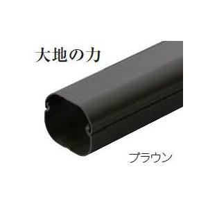因幡電工 スリムダクトLD 配管化粧カバー 直管 70タイプ ブラウン LD-70-B|dendenichiba