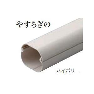 因幡電工 スリムダクトLD 配管化粧カバー 直管 90タイプ イボリー LD-90-I|dendenichiba
