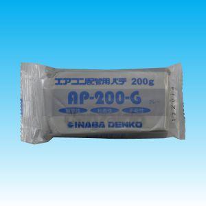 因幡電工 エアコン用シールパテ グレー 200g AP-200-G