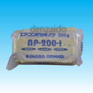 期間限定特価 因幡電工 エアコン用シールパテ アイボリー 200g AP-200-I|dendenichiba