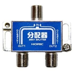 ホーリック 2分配器 全端子通電タイプ F型ネジ式コネクタ HAT-2SP876|dendenichiba