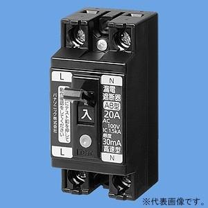パナソニック 小型漏電ブレーカ 電灯・分岐用 AB-1E型 2P1E 20A 30mA O.C付 安全ブレーカ同一モジュール BJS2031N|dendenichiba