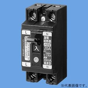 パナソニック 小型漏電ブレーカ 電灯・分岐用 AB-2E型 2P2E 20A 30mA O.C付 安全ブレーカ同一モジュール BJS2032N|dendenichiba
