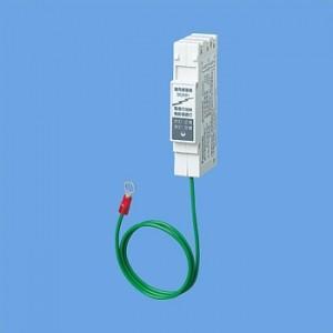 【仕様】●メーカー:パナソニック ●型番:BQX81 ●商品名:盤用避雷器 ●消費電力(W):1以下...