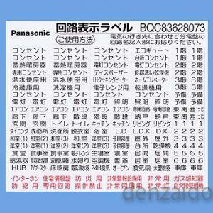 パナソニック 回路表示ラベル スッキリパネルコンパクト21(BQW)用 補修部品 BQC83628073|dendenichiba