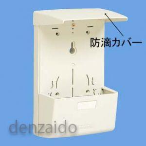 パナソニック WHM取り付けベースオプション 防滴カバー BQKN83118528|dendenichiba