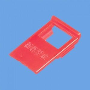 パナソニック ハンドルロックキャップ コンパクトブレーカ用 BSH23028031|dendenichiba