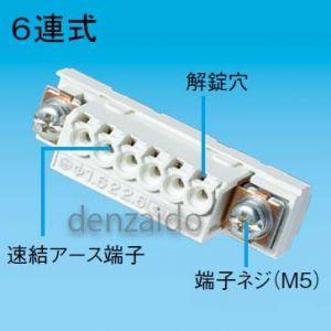 パナソニック 速結アース端子 D種接地 6連式 速結端子 600V BQ006ET|dendenichiba
