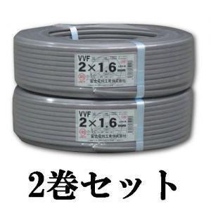 富士電線 2巻セット VVFケーブル VVF1.6*2C*100M_2set|dendenichiba
