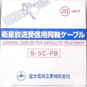 切売販売 富士電線 衛星放送受信用同軸ケーブル S5CFB×1m単位切り売り 灰 S-5C-FBハイ