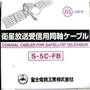 切売販売 富士電線 衛星放送受信用同軸ケーブル S5CFB×1m単位切り売り 黒 S-5C-FBクロ