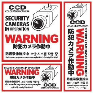オンスクエア 防犯ステッカー (防犯カメラ作動中) 多言語仕様 イエロー 3枚セット OS-197
