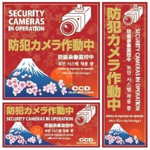 オンスクエア 防犯ステッカー (防犯カメラ作動中) 多言語仕様 フルカラー 3枚セット OS-406
