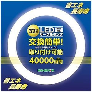 エコデバイス LED丸形蛍光灯 32W形 昼光色 1800lm FCLタイプ対応 G10q口金 ECR299-016DK57 dendenichiba