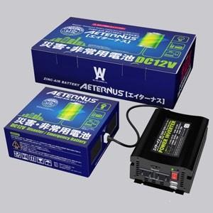 ダブルエーホールディングス 災害・非常用発電池 Aセット (AETERNUS エイターナス) 空気亜鉛(一次)電池 DC12V エイターナスAセット dendenichiba