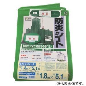 ユタカメイク 防炎メッシュシート コンパクトタイプ 厚み0.5mm 幅1.8×長さ5.1m ハトメ4...