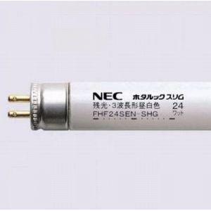NEC 残光・高周波点灯専用ランプ 直管 Hf蛍光灯 24W 3波長形昼白色 ホタルック スリム FHF24SEN-SHG|dendenichiba