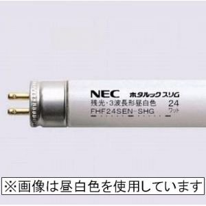 NEC 残光・高周波点灯専用ランプ 直管 Hf蛍光灯 24W 3波長形昼光色 ホタルック スリム FHF24SED-SHG|dendenichiba