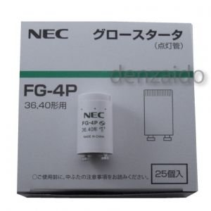 NEC ケース販売特価 25個セット グロースタータ (グロー球/点灯管) 40W用 P21口金 FG-4PC_set