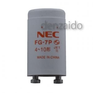 NEC グロースタータ (グロー球/点灯管) 4W〜10W用 P21口金 FG-7PC|dendenichiba