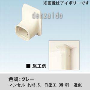 オーケー器材 配管化粧ダクト スカイダクト TLシリーズ シーリングキャップ 9型 グレー K-TL...