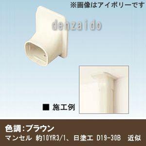オーケー器材 配管化粧ダクト スカイダクト TLシリーズ シーリングキャップ 9型 ブラウン K-T...
